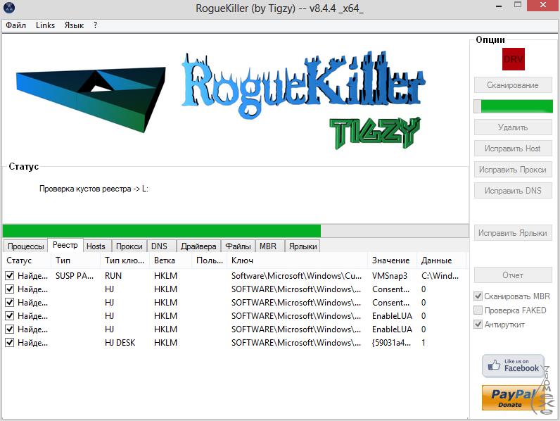 RogueKiller - RogueKiller 8.8.4