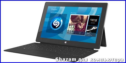 Shazam для компьютера. Шазам для ПК онлайн