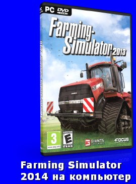 FARMING SIMULATOR 2014 НА КОМПЬЮТЕР