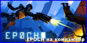 EPOCH на компьютер. и установить ЭПОЧ на ПК онлайн