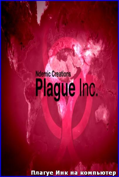 Плагуе Инк на компьютер. Plague Inc на ПК онлайн