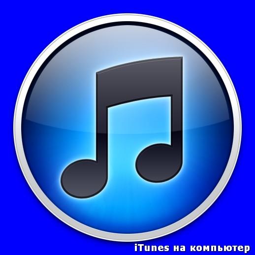 iTunes на компьютер. аЙтюнс на ПК онлайн