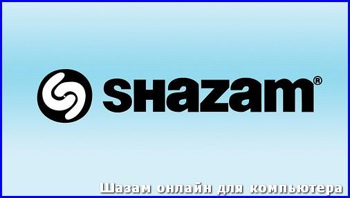 Скачать программу shazam