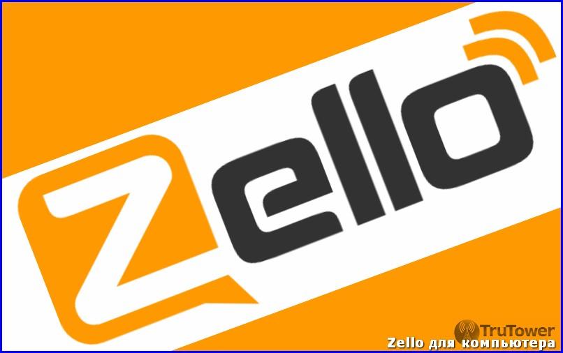 Zello для компьютера. Зелло для ПК онлайн