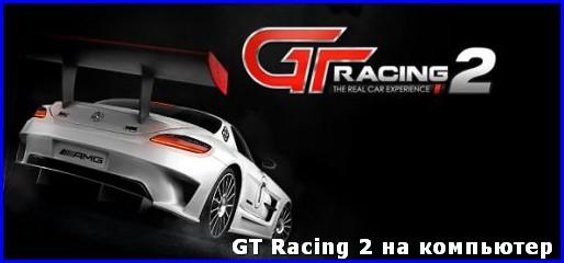 GT Racing 2 на компьютер. ГТ Рейсинг 2 на ПК онлайн