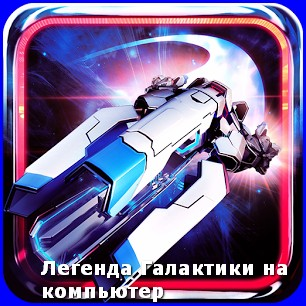 Легенда Галактики на компьютер. Galaxy Legend на ПК онлайн