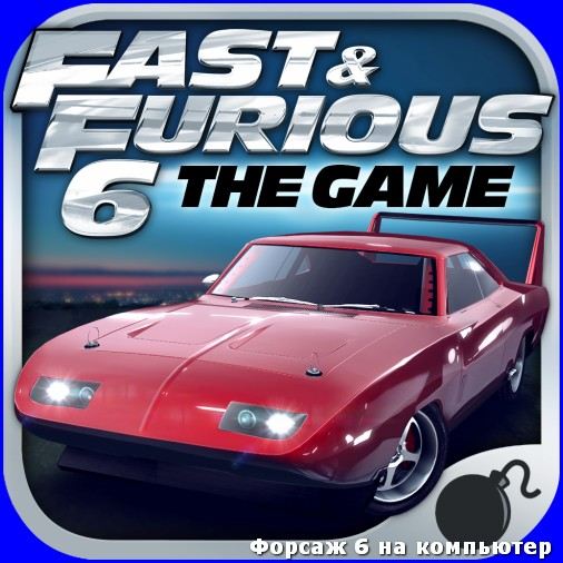 Форсаж 6 на компьютер. Fast & Furious the Game на ПК онлайн