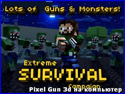 Pixel Gun 3d на компьютер. Пиксель Ган 3Д на ПК онлайн