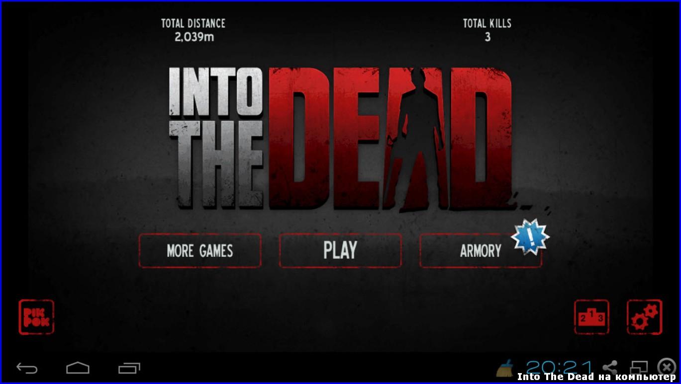 Into The Dead на компьютер. Инто Зе Деад на ПК онлайн