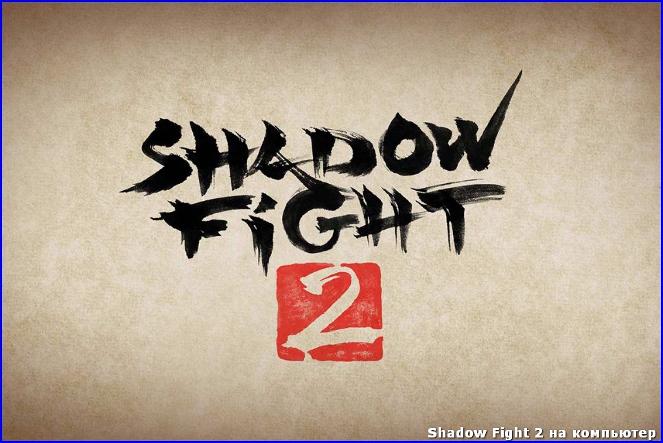 Shadow Fight 2 на компьютер. Бой с Тенью 2 на ПК онлайн
