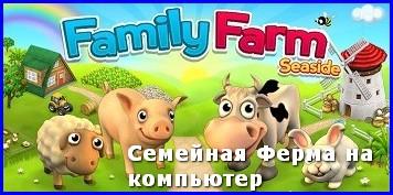 Семейная Ферма на компьютер. Family Farm на ПК онлайн