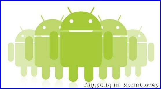 Андроид на компьютер. ОС Android на ПК онлайн