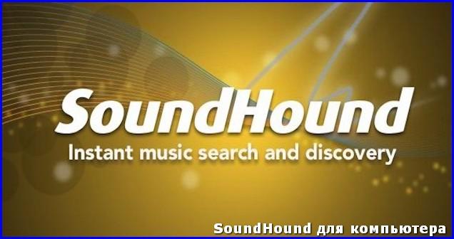 SoundHound для компьютера. СаундХаунд на ПК онлайн