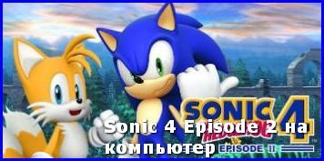 Sonic 4 Episode 2 на компьютер. Соник 4 Эпизод 2 на ПК онлайн