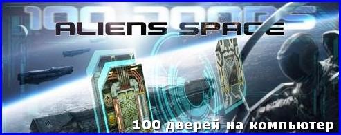 100 дверей на компьютер. 100 doors на ПК онлайн